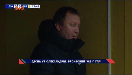 Десна - Александрия - 2:0. Видеоанализ матча