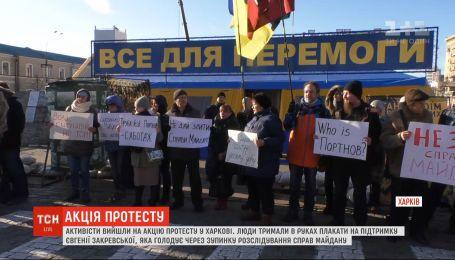 """""""Не злий справи Майдану"""": у Харкові провели акцію на підтримку Євгенії Закревської"""