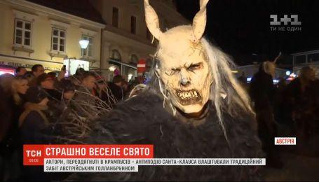Страшно веселый праздник: антиподы Санта-Клауса устроили традиционный забег в Австрии