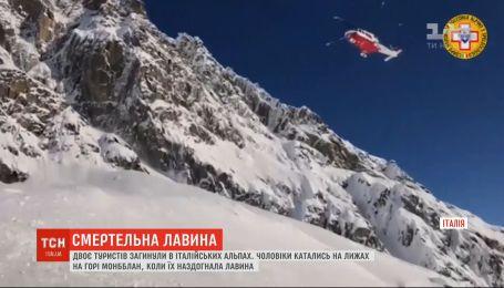 Під час сходження снігової лавини в Альпах загинули двоє італійських туристів