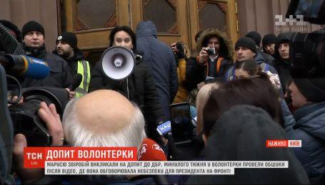 Маруся Звиробий пришла к ГБР, но допрос не состоялся