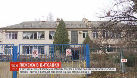 В столице горел детский сад