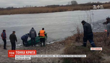 Двое рыбаков стали жертвами тонкого льда на Полтавщине