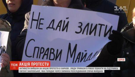 В Харькове поддержали адвоката семей Героев Небесной сотни, которая голодает 12-й день