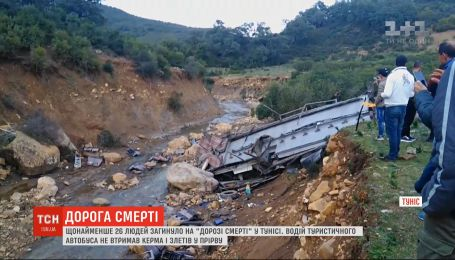 """Щонайменше 26 людей загинули на """"дорозі смерті"""" у Тунісі"""