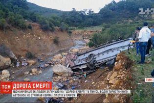 """Минимум 26 человек погибли на """"дороге смерти"""" в Тунисе"""