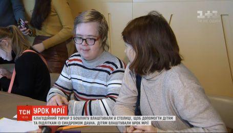 Урок мечты и турнир по боулингу: в Киеве собирали деньги на образовательные программы для детей с синдромом Дауна