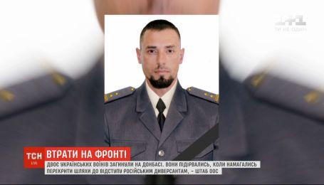 """На Донбасі загинули двоє бійців спецпідрозділу СБУ """"Альфа"""""""