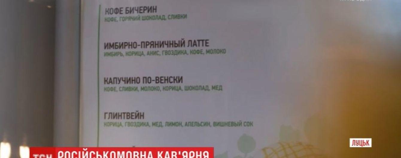 У Луцьку містяни повстали проти нової кав'ярні через російську мову