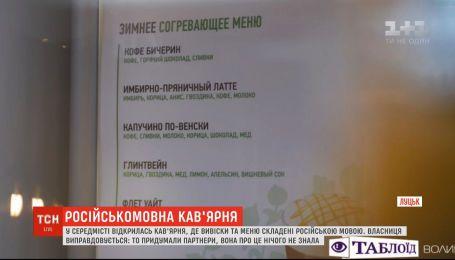 Скандальна кав'ярня: у Луцьку відкрили заклад, де усі вивіски та меню російською мовою