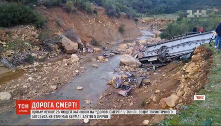 Автобус із туристами зірвався зі скелі у Тунісі – щонайменше 26 людей загинули