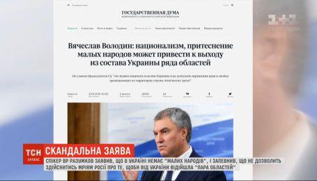 Спікер Держдуми РФ заявив, що Україна може втратити ще кілька областей