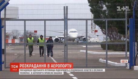 Генпрокуратура та СБУ здійснили обшуки в аеропорту Одеси у справі відмивання коштів