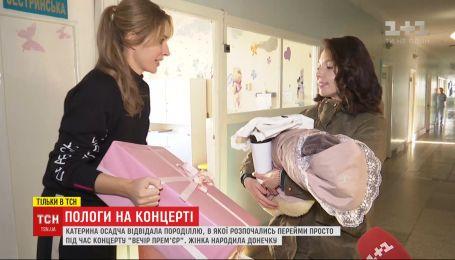 """Во время записи """"Вечера премьер"""" с Екатериной Осадчей в одной из зрительниц начались схватки"""