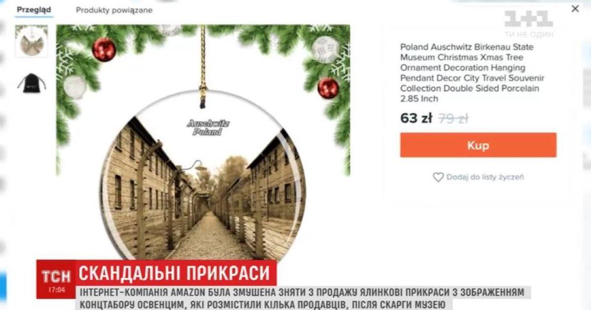 """Невідомі намагались продавати ялинкові іграшки з зображенням концтабору """"Освенцим"""" через Amazon"""