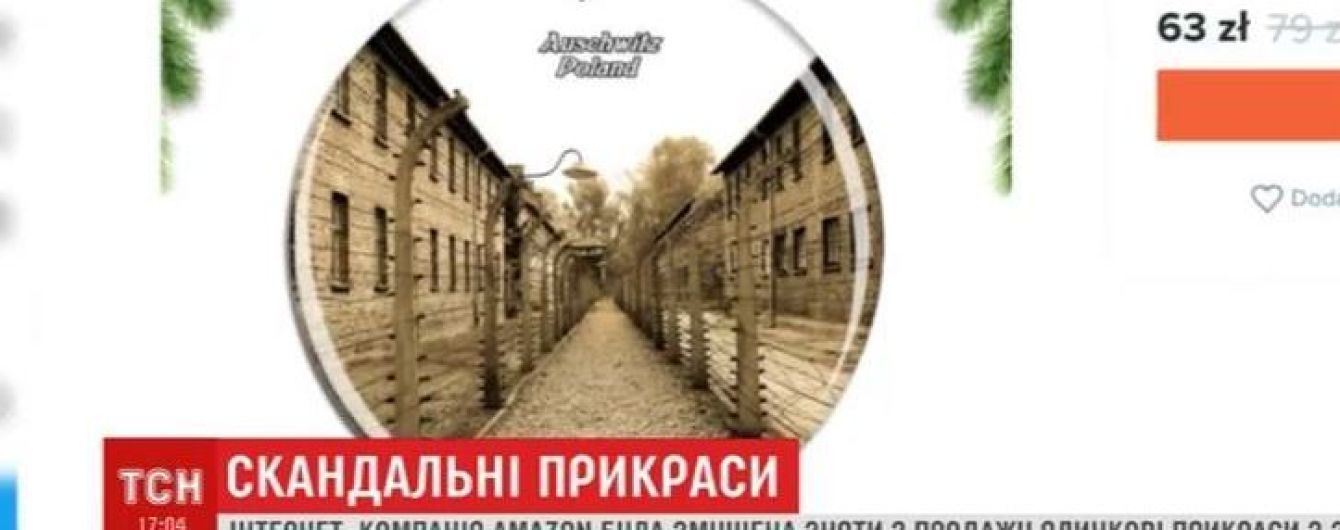 """Неизвестные пытались продавать елочные игрушки с изображением концлагеря """"Освенцим"""" через Amazon"""