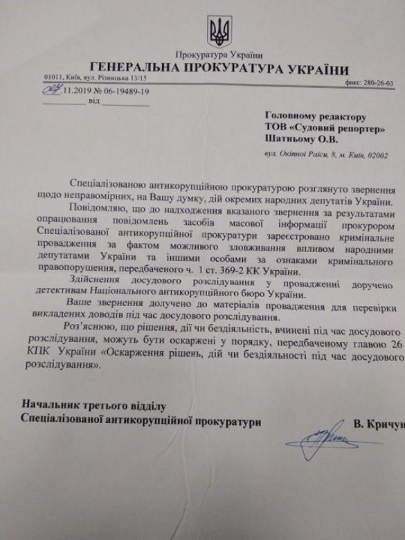 САП про Корявченкова