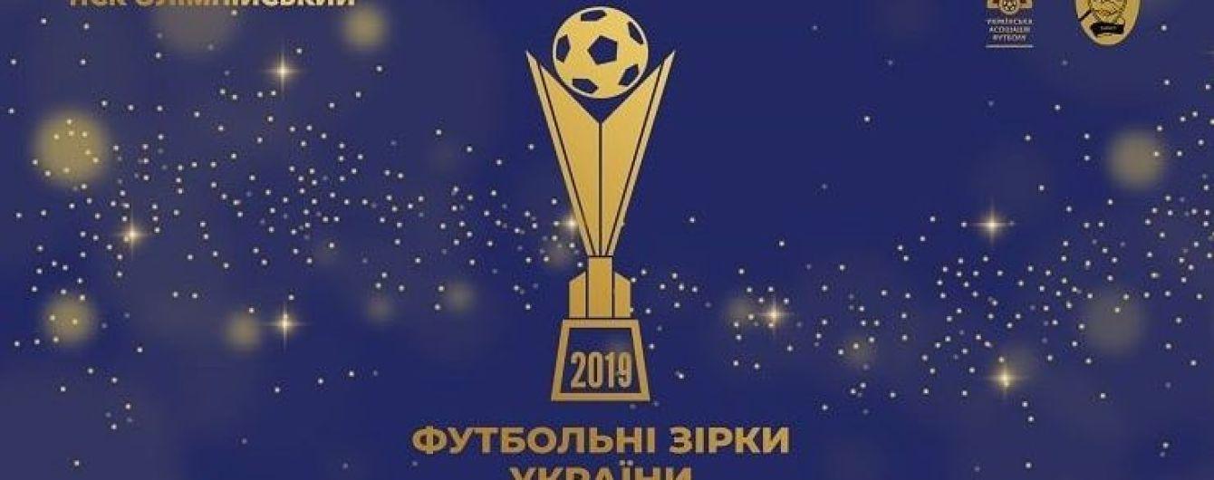 """Футболисты """"Динамо"""" не пришли на церемонию """"Футбольные звезды Украины-2019"""""""