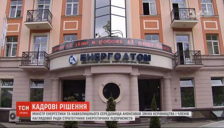 """В Минэнерго анонсировали увольнение руководителей """"Нафтогаза"""" и """"Укрэнерго"""""""
