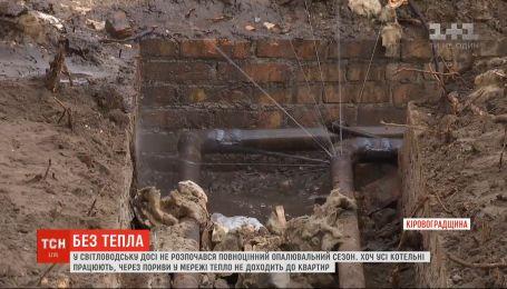 В Светловодске Кировоградской области до сих пор замерзают тысячи жителей квартир