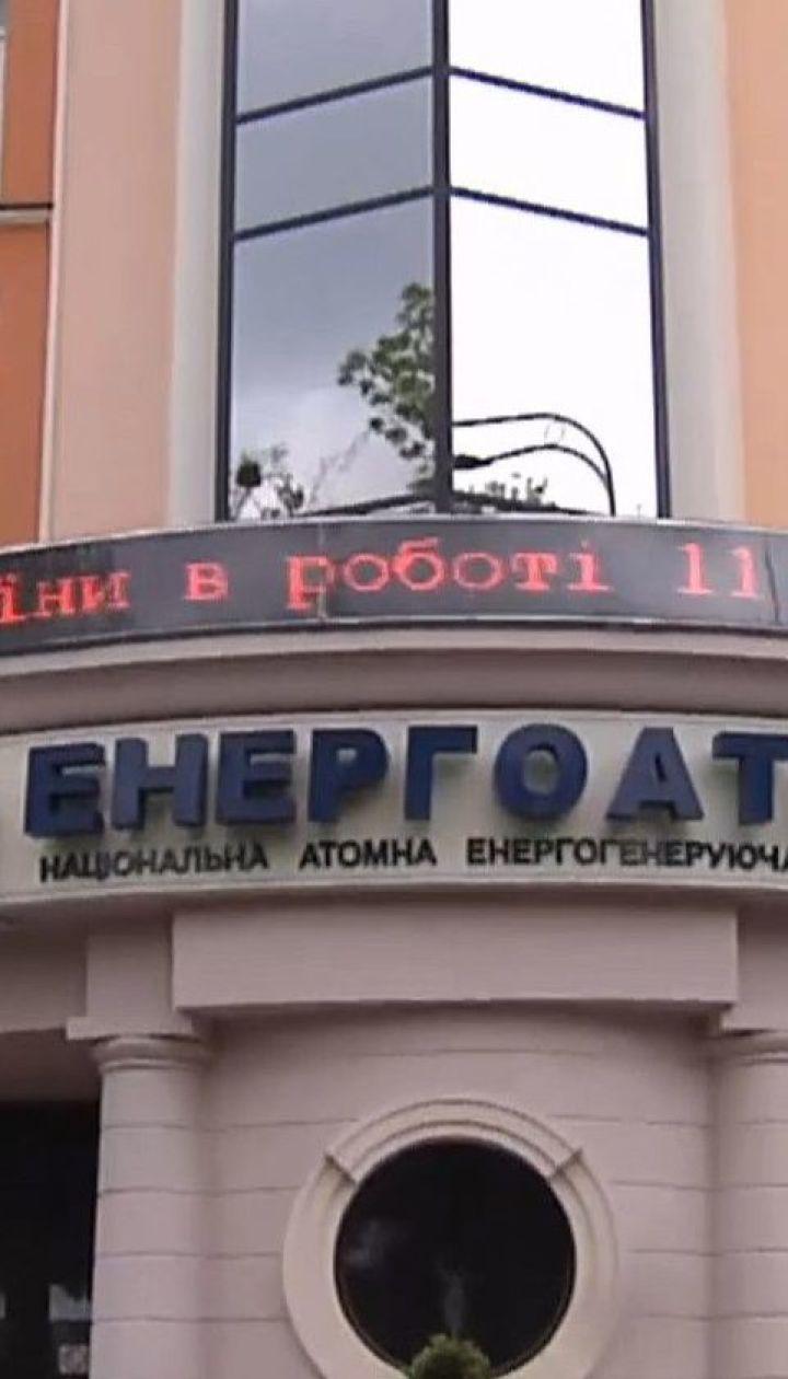"""У Міненерго анонсували звільнення керівників """"Нафтогазу"""" та """"Укренерго"""""""