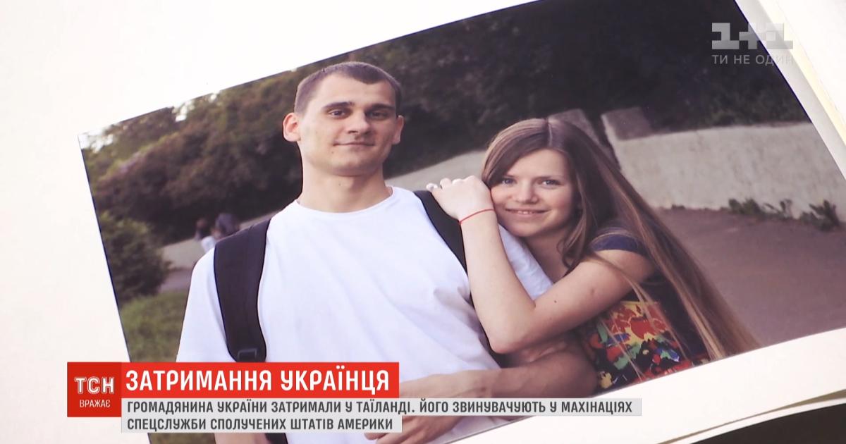 У Таїланді під час весільної подорожі затримали українця, якого звинувачують США у шахрайстві