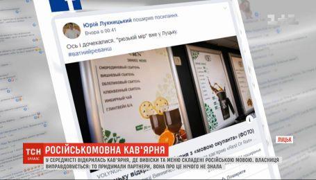 Жителей Луцка возмутила новая кофейня с русскоязычными вывесками и меню