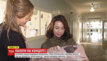 """Женщина, которая родила девочку сразу после шоу """"Вечер премьер"""", назвала ее в честь Екатерины Осадчей"""