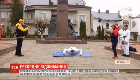 Уроженец Прикарпатья отжался на больших пальцах рук 53 раза за 50 секунд