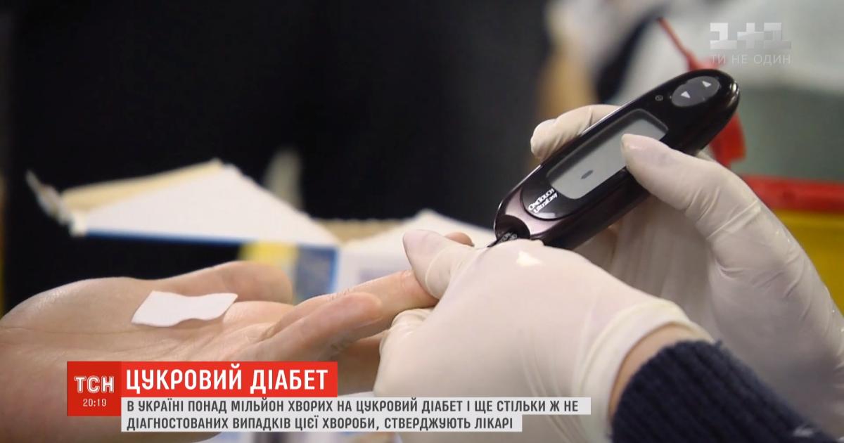 В Україні понад 2 млн людей хворих на цукровий діабет. Як не опинитися у групі ризику