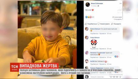 Підозрюваним у вбивстві 3-річного сина Соболєва загрожує довічне ув'язнення