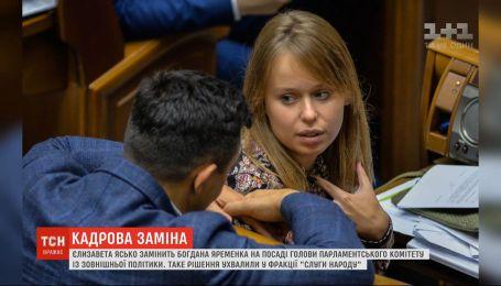 """""""Слуги народу"""" визначилися із головою парламентського Комітету із зовнішньої політики"""