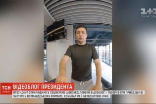 Зеленський розповів про майбутню розмову з Путіним у новому відеозверненні до українців