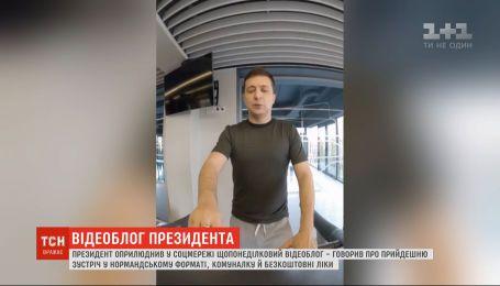 Зеленский рассказал о предстоящем разговоре с Путиным в новом видеообращении к украинцам