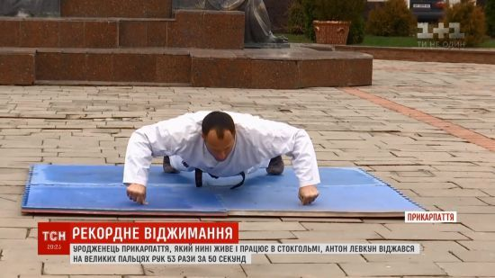 Професійний каратист встановив рекорд України з віджимань, до якого ішов 18 років