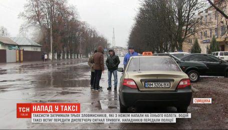 На Сумщині таксисти затримали трьох нападників, які ледь не зарізали їхнього колегу