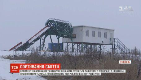 Комплекс по сортировке и захоронению мусора готовятся запустить в Тернополе