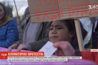 Екопротест у Мадриді: активісти вимагали вжити термінові заходи заради порятунку планети