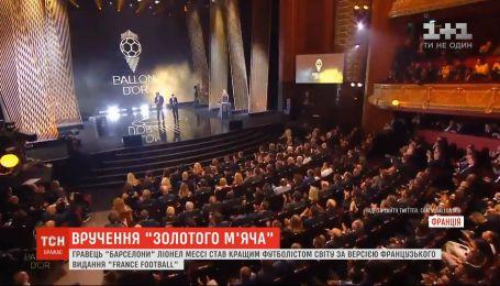 """Лионель Месси стал обладателем """"Золотого мяча"""" в шестой раз"""