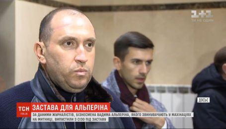 Бізнесмена Альперіна, якого звинувачують у махінаціях на митницях, випустили з СІЗО під заставу