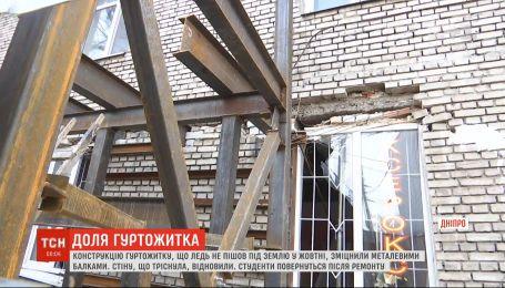 У Дніпрі конструкцію гуртожитку, що ледь не пішов під землю, зміцнили металевими балками