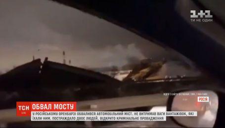 В российском Оренбурге обрушился автомобильный мост