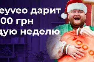 """Moneyveoзапустила новогоднюю акцию """"Праздничнаясоточка"""""""