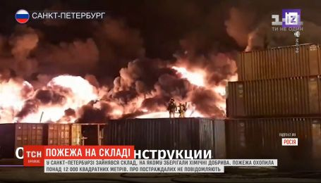 В Санкт-Петербурге горит склад таможни с химическими удобрениями