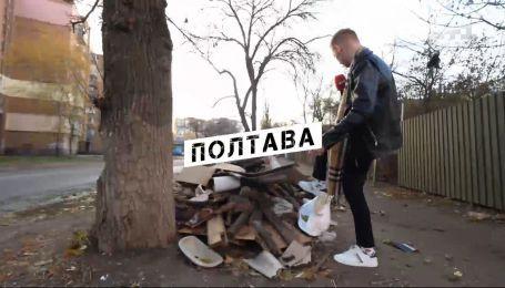 Сдаст ли Полтава экзамен по чистоте - Проверка городов