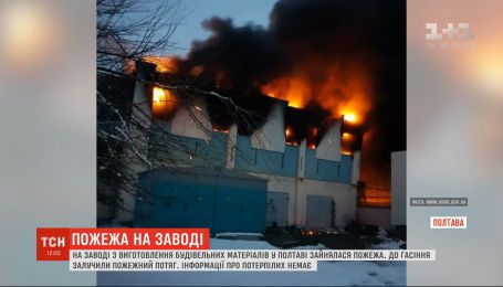 В Полтаве горел завод по изготовлению строительных материалов