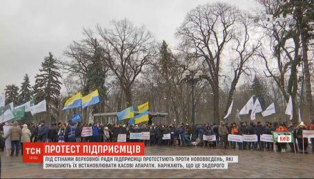 """""""Спасите малый бизнес"""": под стенами Рады митингуют предприниматели из разных уголков Украины"""