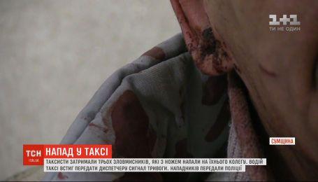 На Сумщині пасажири напали з ножем на таксиста