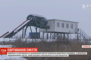 У Тернополі запрацює комплекс із сортування та захоронення сміття