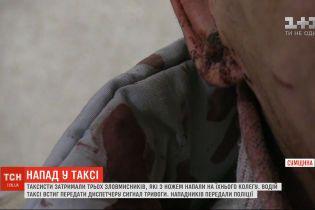 На Сумщине пассажиры напали с ножом на таксиста